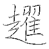 趯: regular script (using a pen)