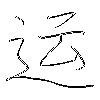 运: regular script (using a pen)