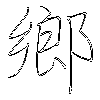 鄉: regular script (using a pen)