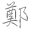 鄭: regular script (using a pen)