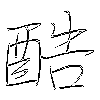 酷: regular script (using a pen)