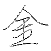 金: regular script (using a pen)