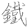 鐵: regular script (using a pen)