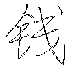 钱: regular script (using a pen)