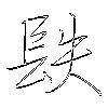 镻: regular script (using a pen)
