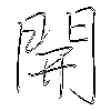 開: regular script (using a pen)