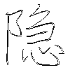 隐: regular script (using a pen)