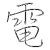 電: regular script (using a pen)