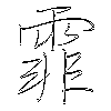霏: regular script (using a pen)