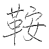 鞍: regular script (using a pen)