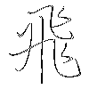 飛: regular script (using a pen)