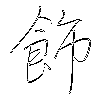 飾: regular script (using a pen)