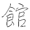 館: regular script (using a pen)