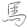 馬: regular script (using a pen)