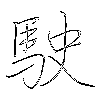 駛: regular script (using a pen)