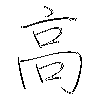 高: regular script (using a pen)