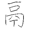 鬲: regular script (using a pen)