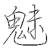 魅: regular script (using a pen)
