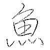 魚: regular script (using a pen)