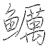 鱱: regular script (using a pen)
