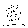 鱼: regular script (using a pen)