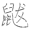 鼥: regular script (using a pen)