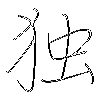 独: regular script (using a pen)
