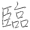 臨: regular script (using a pen)